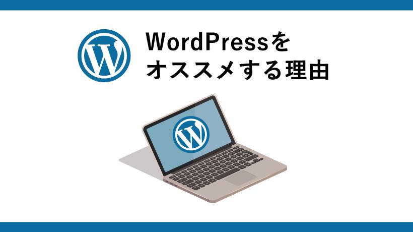 WordPressと無料ブログを徹底比較!絶対的にWordPressを薦める理由