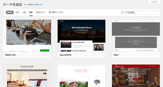 WordPress テーマインストール画面